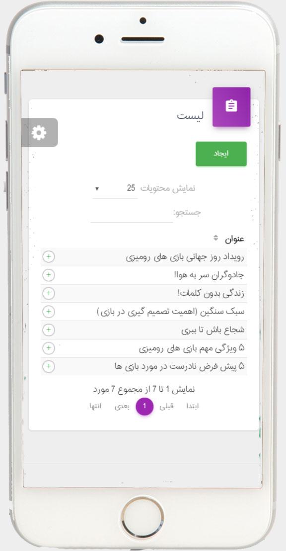 نمایش پنل رسپانسیو مدیریت وب سایت و سایت ساز تاد در موبایل