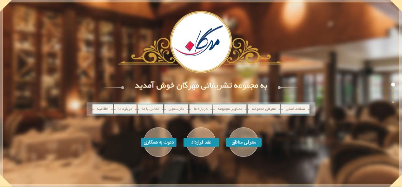 طراحی سایت مهرگان ساری