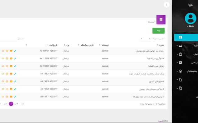 جداول و مدیریت داده های سیستم مدیریت محتوا و سایت ساز تاد