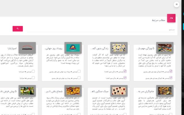 نمایش مطالب مرتبط در سیستم مدیریت محتوا و سایت ساز تاد