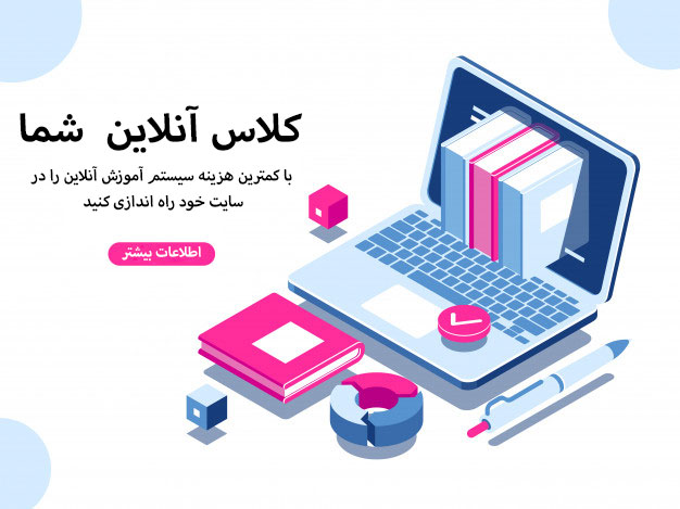 سیستم آموزش آنلاین اختصاصی